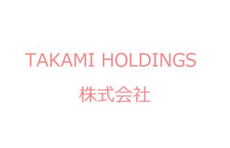 TAKAMI HOLDINGS株式会社