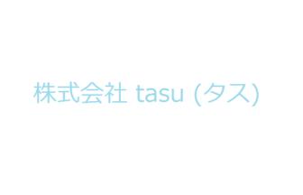 株式会社 tasu (タス)