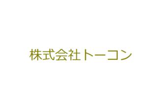 株式会社トーコン