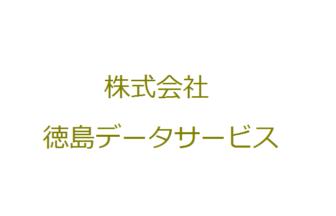 徳島データ