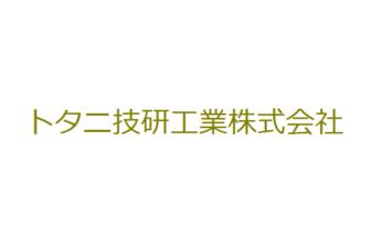 トタニ技研工業株式会社