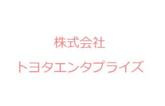 株式会社トヨタエンタプライズ