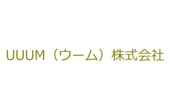 UUUM(ウーム)株式会社