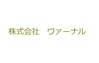 株式会社 ヴァーナル
