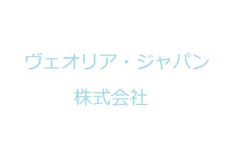 ヴェオリア・ジャパン株式会社