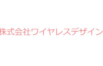 株式会社ワイヤレスデザイン