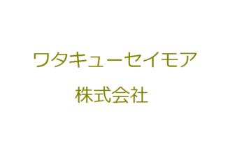 ワタキューセイモア株式会社