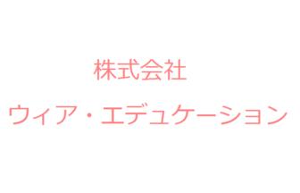 株式会社ウィア・エデュケーション