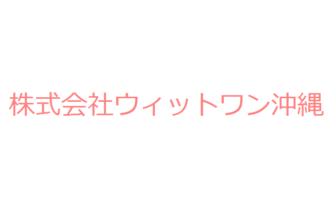 株式会社ウィットワン沖縄