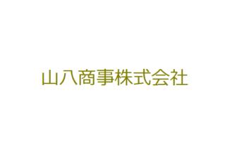山八商事株式会社