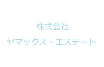 株式会社 ヤマックス・エステート