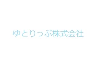 ゆとりっぷ株式会社