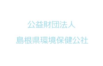 島根県環境保健公社