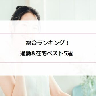 メルレ&チャトレおすすめサイト5選