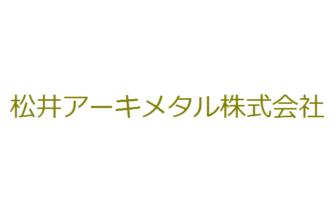 松井アーキメタル株式会社