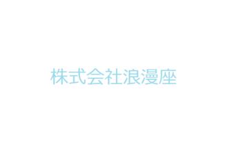 株式会社浪漫座