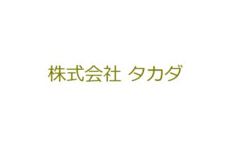 株式会社 タカダ