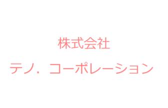 株式会社テノ.コーポレーション
